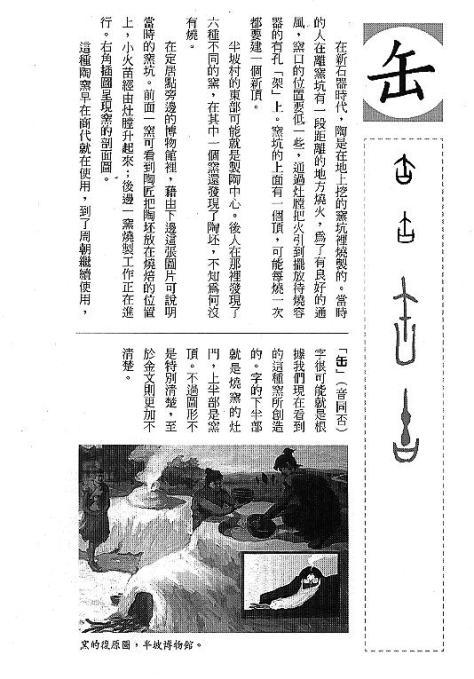 漢字的故事:<酒和器皿 ( 7-11 )>