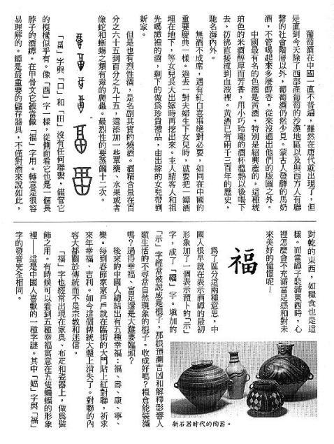 漢字的故事:<酒和器皿 ( 7-2 )>