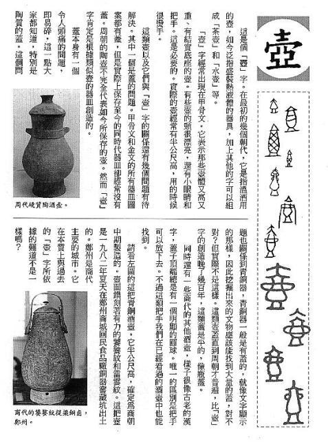 漢字的故事:<酒和器皿 ( 7-3 )>