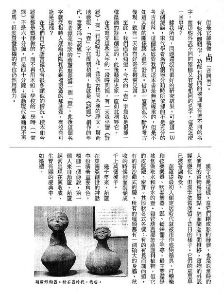 漢字的故事:<酒和器皿 ( 7-4 )>