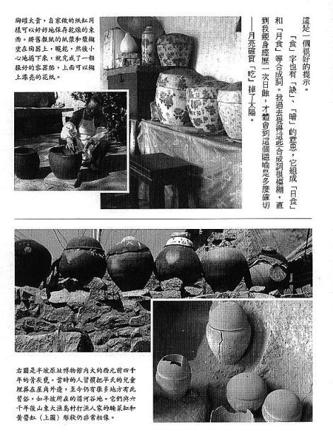 漢字的故事:<酒和器皿 ( 7-6 )>