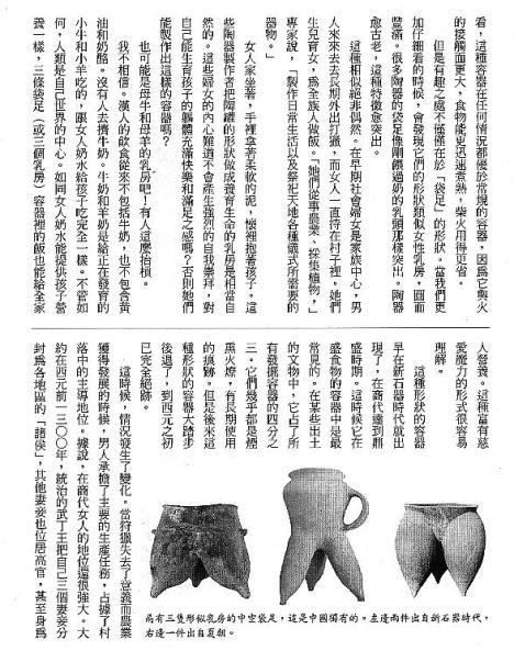 漢字的故事:<酒和器皿 ( 7-8 )>