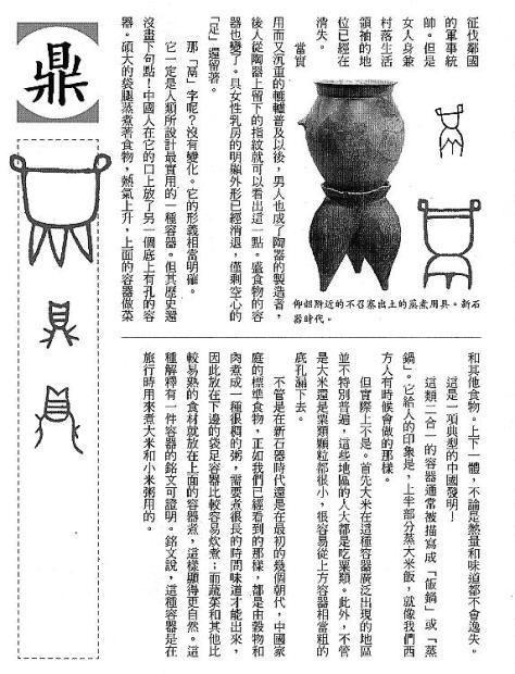 漢字的故事:<酒和器皿 ( 7-9 )>