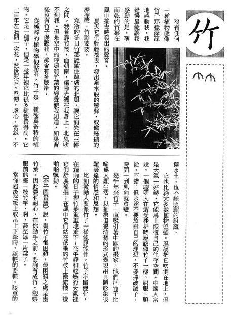 漢字的故事:<竹與樹 ( 9-1 )>