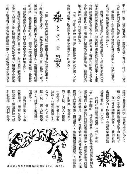 漢字的故事:<竹與樹 ( 9-10 )>