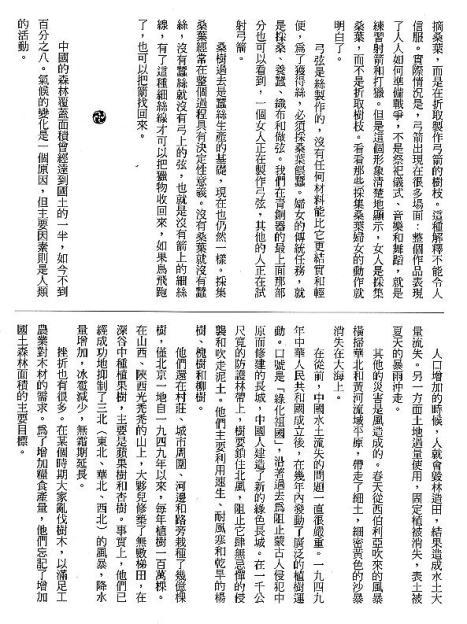 漢字的故事:<竹與樹 ( 9-11 )>