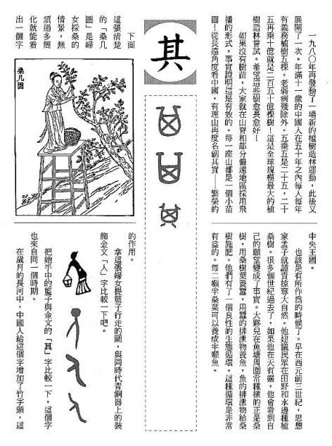 漢字的故事:<竹與樹 ( 9-12 )>