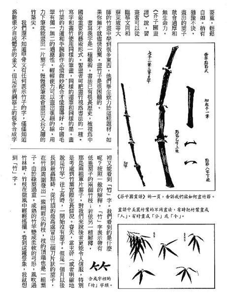 漢字的故事:<竹與樹 ( 9-2 )>