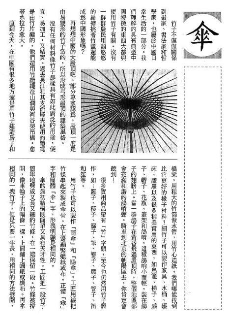 漢字的故事:<竹與樹 ( 9-3 )>