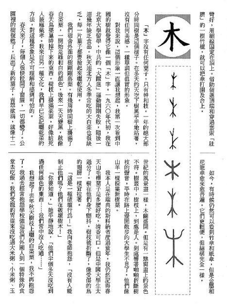 漢字的故事:<竹與樹 ( 9-4 )>