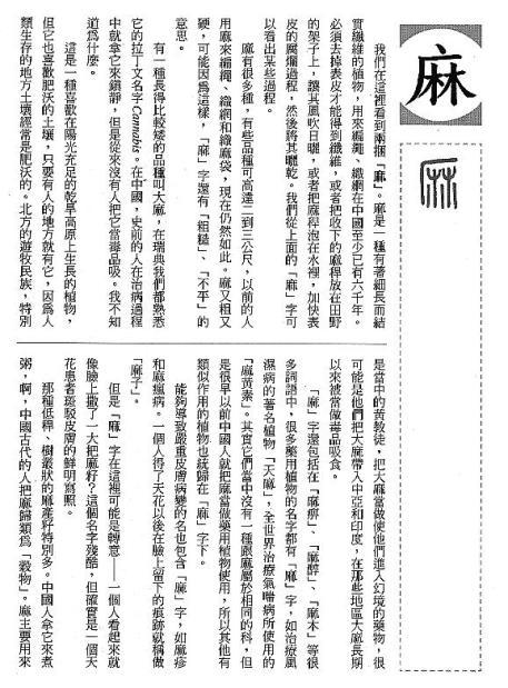 漢字的故事:<麻與絲 ( 8-1 )>