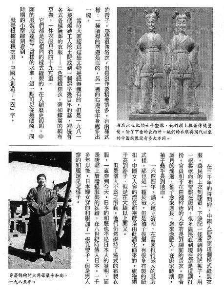 漢字的故事:<麻與絲 ( 8-11 )>