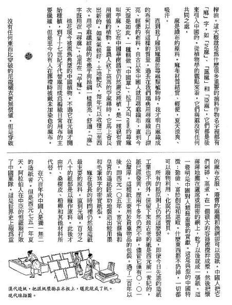 漢字的故事:<麻與絲 ( 8-2 )>
