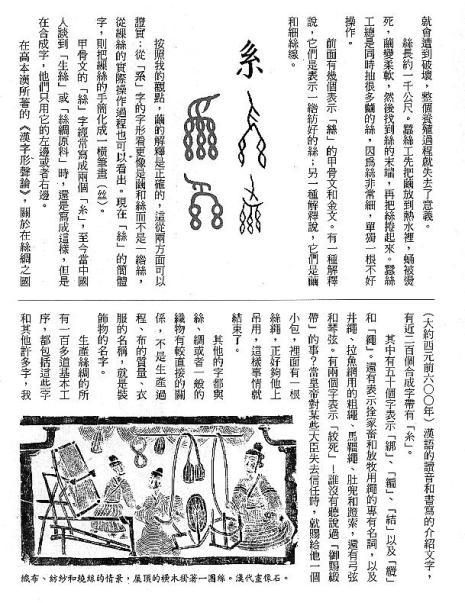 漢字的故事:<麻與絲 ( 8-4 )>