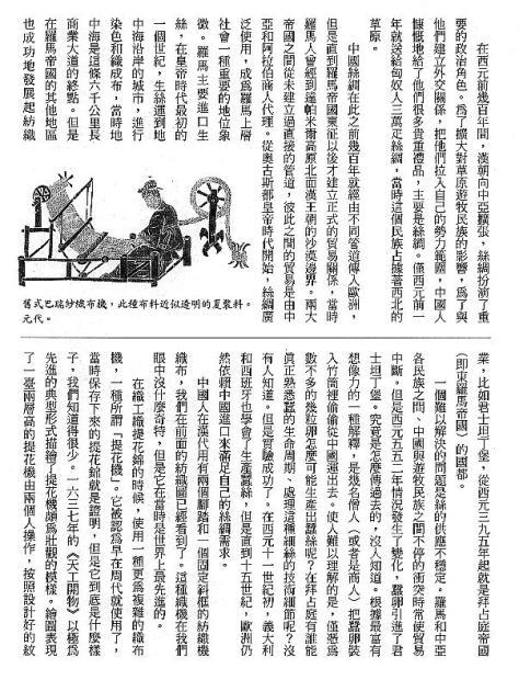 漢字的故事:<麻與絲 ( 8-8 )>
