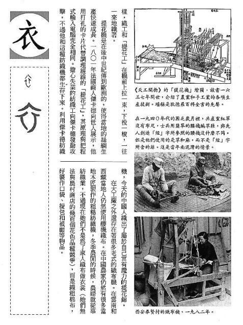 漢字的故事:<麻與絲 ( 8-9 )>