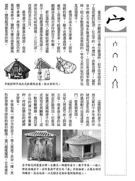 漢字的故事:<屋頂與房子 ( 11-1 )>