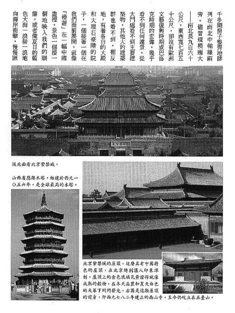 漢字的故事:<屋頂與房子 ( 11-10 )>