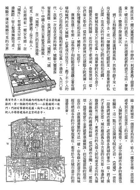 漢字的故事:<屋頂與房子 ( 11-11 )>