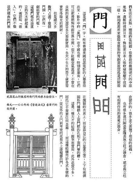 漢字的故事:<屋頂與房子 ( 11-14 )>