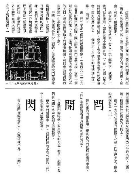 漢字的故事:<屋頂與房子 ( 11-15 )>