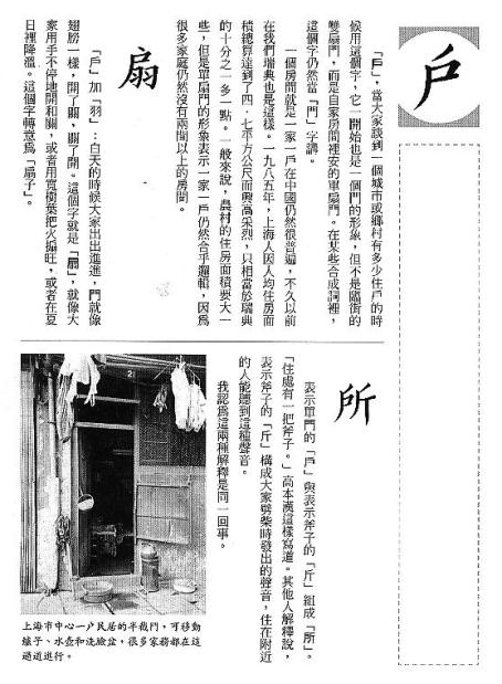 漢字的故事:<屋頂與房子 ( 11-16 )>