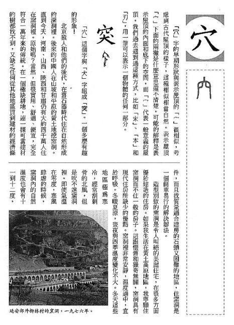 漢字的故事:<屋頂與房子 ( 11-17 )>