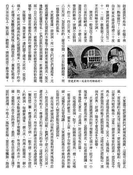 漢字的故事:<屋頂與房子 ( 11-18 )>