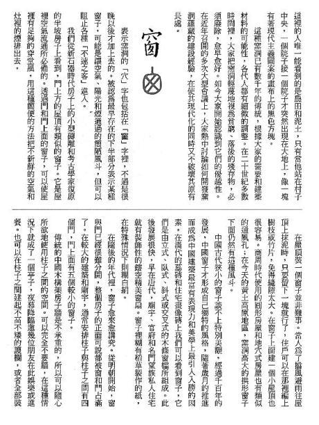 漢字的故事:<屋頂與房子 ( 11-19 )>
