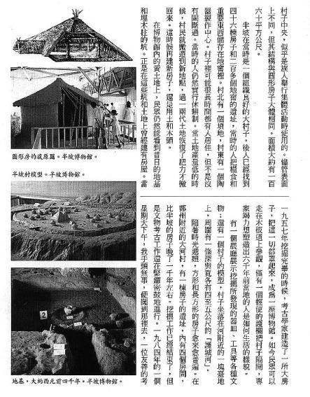 漢字的故事:<屋頂與房子 ( 11-2 )>