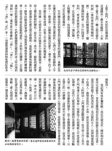 漢字的故事:<屋頂與房子 ( 11-20 )>