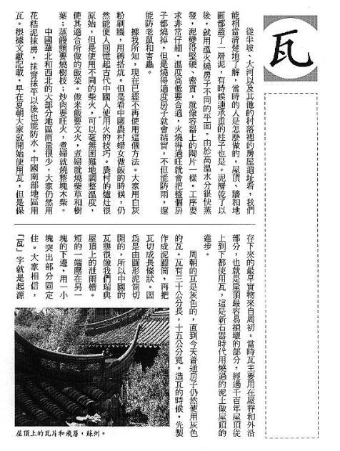 漢字的故事:<屋頂與房子 ( 11-22 )>