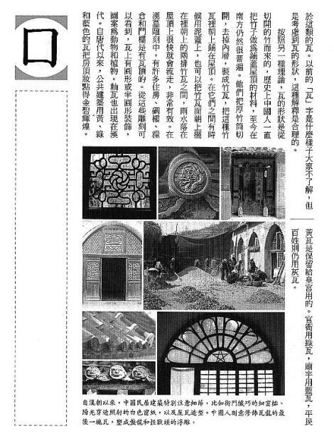 漢字的故事:<屋頂與房子 ( 11-23 )>