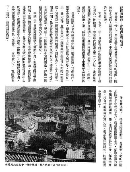 漢字的故事:<屋頂與房子 ( 11-25 )>