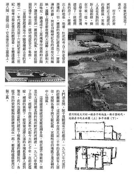 漢字的故事:<屋頂與房子 ( 11-3 )>