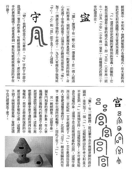 漢字的故事:<屋頂與房子 ( 11-5 )>