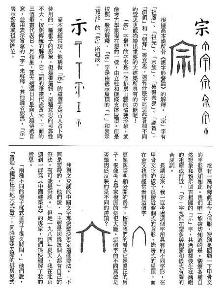 漢字的故事:<屋頂與房子 ( 11-6 )>