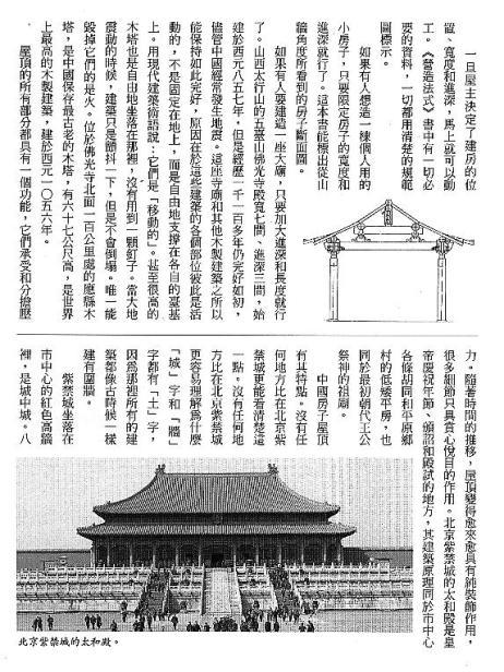漢字的故事:<屋頂與房子 ( 11-9 )>