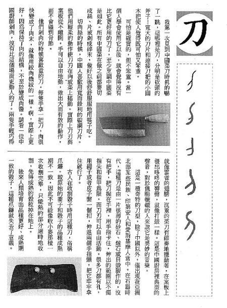 漢字的故事:<工具與武器 ( 10-1 )>
