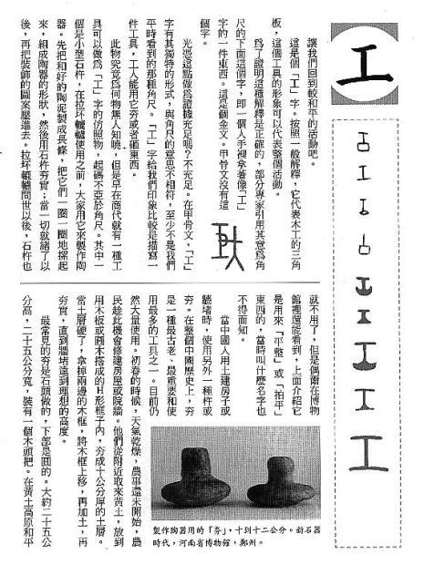 漢字的故事:<工具與武器 ( 10-10 )>
