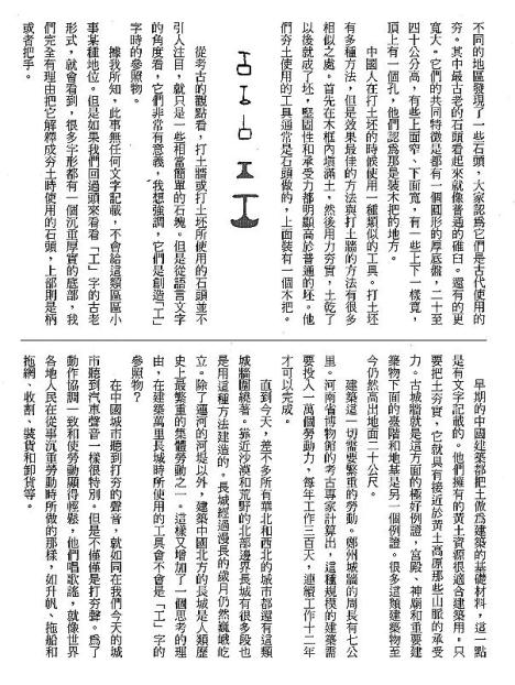 漢字的故事:<工具與武器 ( 10-12 )>