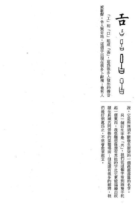 漢字的故事:<工具與武器 ( 10-13 )>