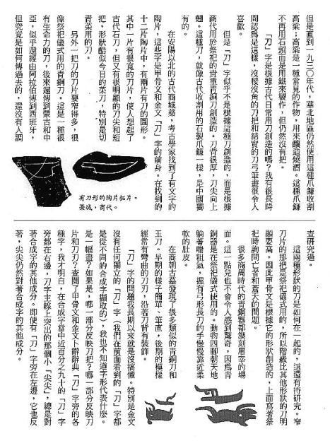 漢字的故事:<工具與武器 ( 10-2 )>