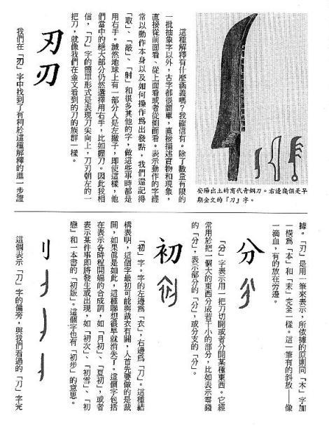 漢字的故事:<工具與武器 ( 10-3 )>
