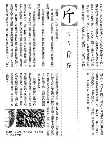 漢字的故事:<工具與武器 ( 10-4 )>