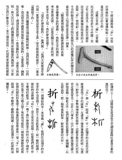 漢字的故事:<工具與武器 ( 10-5 )>