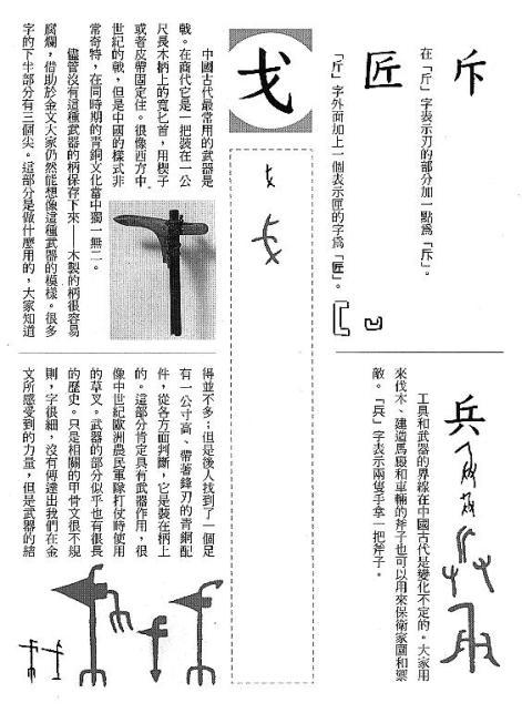 漢字的故事:<工具與武器 ( 10-6 )>