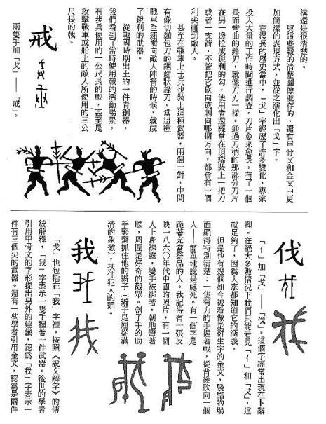 漢字的故事:<工具與武器 ( 10-7 )>