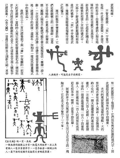 漢字的故事:<工具與武器 ( 10-8 )>