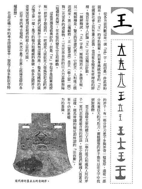漢字的故事:<工具與武器 ( 10-9 )>